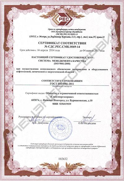 ISO 9001-2011 Система комплексного обеспечения и контроля