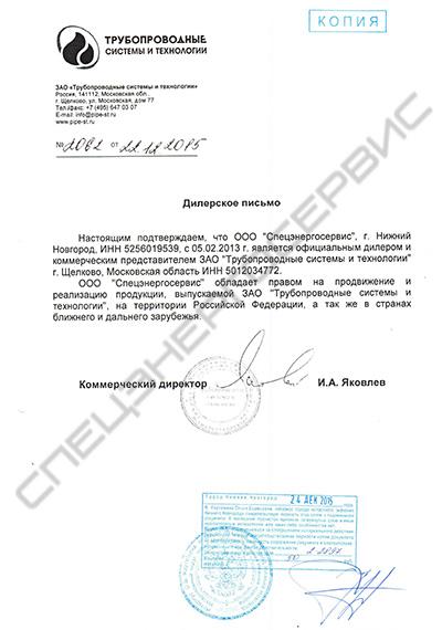 Нотариально заверенная копия по требованию 104 департамента ПАО Газпром