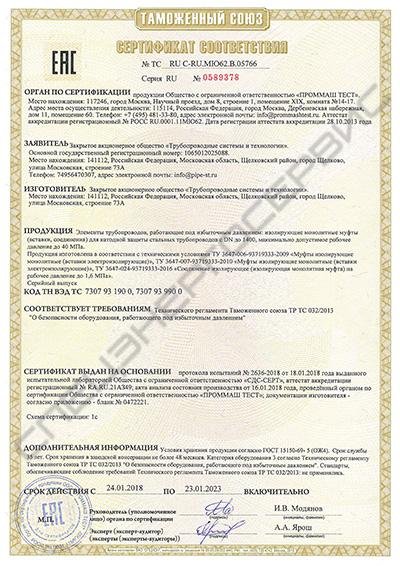 Сертификат ИММ на ТРРС 032 Оборуд под давлением-1