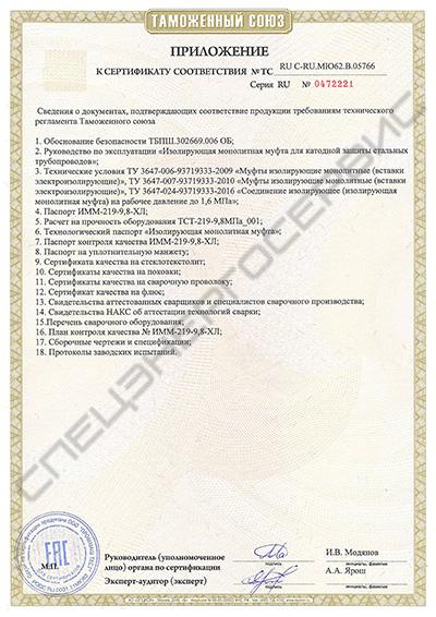 Сертификат ИММ на ТРРС 032 Оборуд под давлением-2