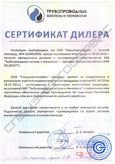 Сертификат дилера (защещенный гильашироной сеткой и водеными знаками)