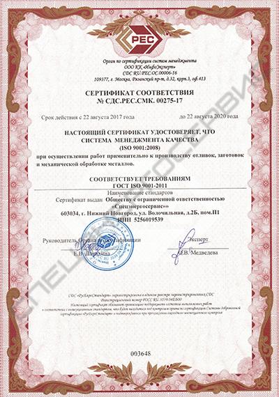 Сертификат соответствия от 22.08.17