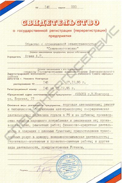 Свидетельство о государственной регистрации 1995 год