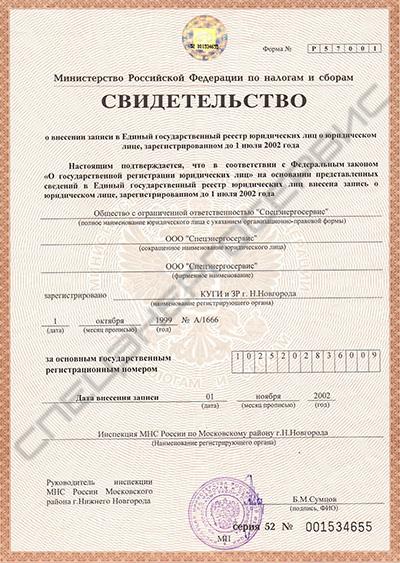 Свидетельство о внесении записи в ЕГРЮЛ (о гос. регистрации)