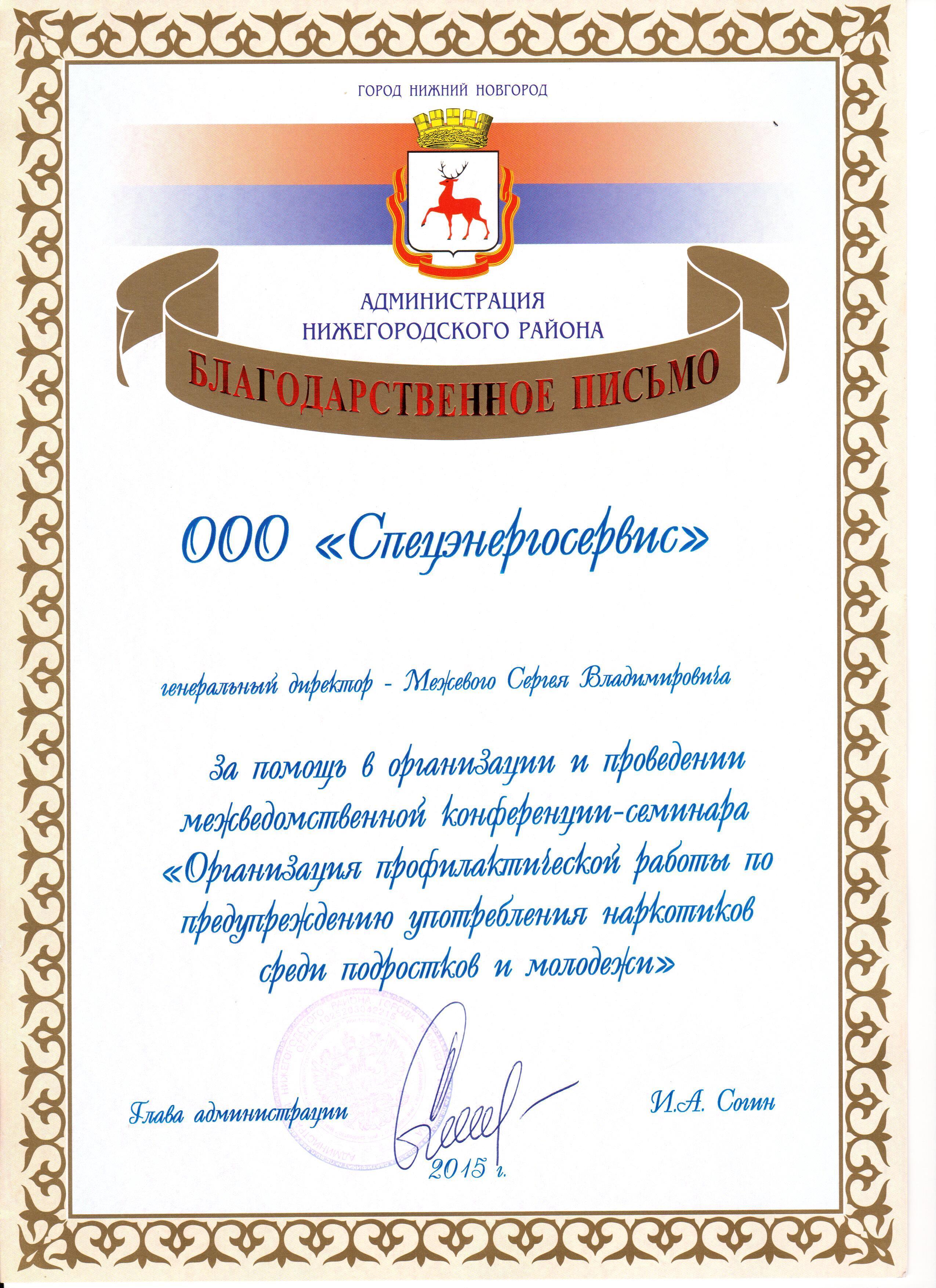 Administratciia-Nizhegorodskogo-r-na-2015