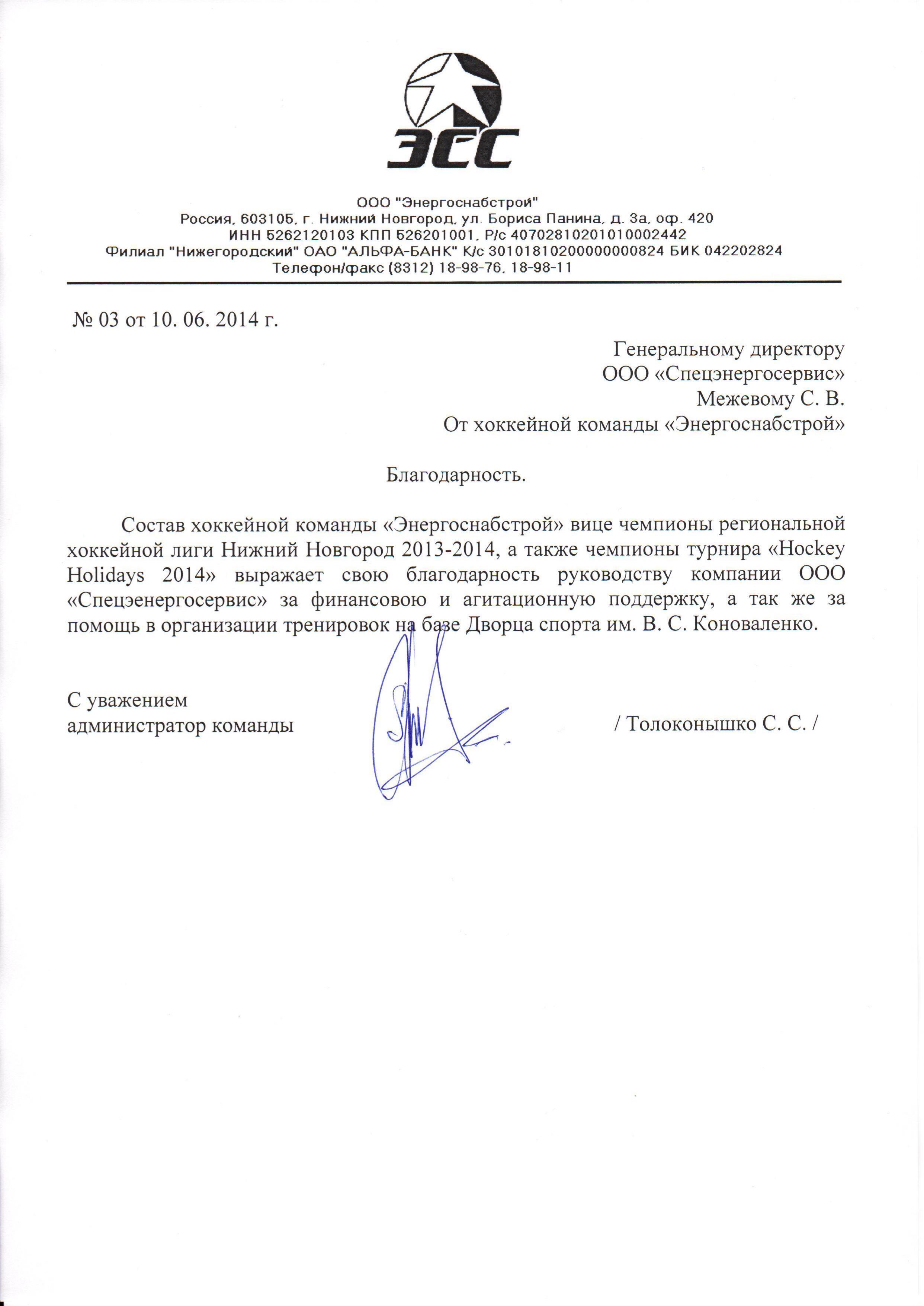 hokkeinaia-komanda-Energosnabstroi-2014